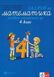 Задачи по математика. Учебно помагало за 4. клас - Мариана Богданова, Мария Темникова, Виолина Иванова -