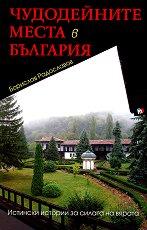 Чудодейните места в България - Борислав Радославов -