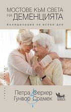 Мостове към света на деменцията. Валидизация за всеки ден - Петра Ферхер, Гунвор Срамек -