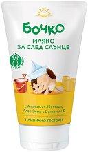 Мляко за след слънце за бебета и деца - С алантоин, алое вера, ментол и витамин E - продукт
