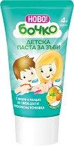 Детска паста за зъби с аромат на цитруси - сапун