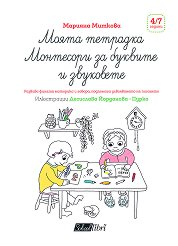 Моята тетрадка Монтесори - За буквите и звуковете -