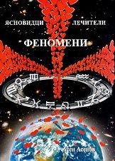 Ясновидци, лечители, феномени - Асен Асенов -