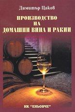 Производство на домашни вина и ракии - Димитър Цаков - книга