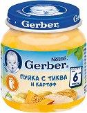 Nestle Gerber - Пюре от пуйка с тиква и картоф - Бурканче от 125 g за бебета над 6 месеца -