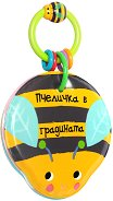 Книжка за баня с дрънкалка: Пчеличка в градината -