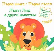 Лъвът Лио и други животни -