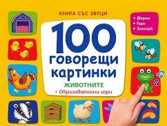 100 говорещи картинки - книга със звуци: Животните -