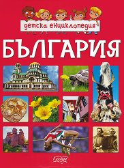 Детска енциклопедия: България -