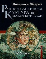 Ранновизантийска култура по българските земи - Димитър Овчаров -