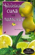 Чудодейната сила на лимона - Николай Даников - книга