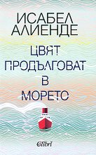 Цвят продълговат в морето -