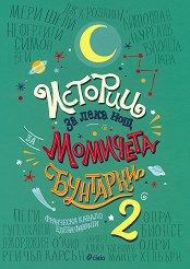 Истории за лека нощ за момичета бунтарки 2 - Елена Фавили, Франческа Кавало -