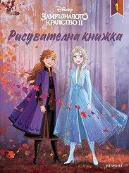 Рисувателна книжка: Замръзналото кралство II - част 1 - душ гел