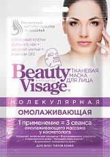 """Подмладяваща маска за лице - От серията """"Beauty Visage"""" - маска"""