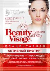 """Лифтинг маска за лице - От серията """"Beauty Visage"""" - масло"""