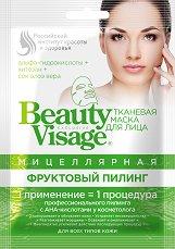 """Плодова пилинг маска за лице - От серията """"Beauty Visage"""" - масло"""