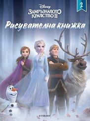 Рисувателна книжка: Замръзналото кралство II - част 2 - душ гел