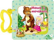 Книжка с дръжка: Маша и мечокът - играчка