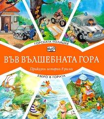 Във вълшебната гора - Горската полиция. Езеро в гората -