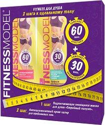 Подаръчен комплект с козметика за тяло - Fitness Model - продукт