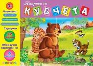 Направи си кубчета - Маша и мечокът - образователен комплект