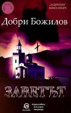 Задругата - книга 2: Заветът - Добри Божилов - книга