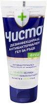 Антибактериален гел за ръце - Чисто Фреш - сапун