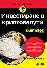 Инвестиране в криптовалути For Dummies - Киана Дейниъл -