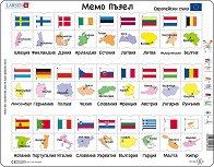 Знамената в Европейския съюз - Пъзел в картонена подложка - пъзел