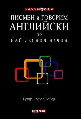 Писмен и говорим английски по най-лесния начин: учебник -