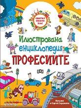 Илюстрована енциклопедия: Професиите - Наталия Гордиенко, Сергей Гордиенко -