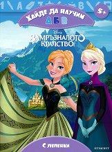 Замръзналото кралство: Хайде да научим А, Б, В - душ гел