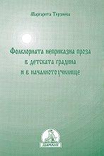 Фолклорната неприказна проза в детската градина и началното училище - Маргарита Тодорова Терзиева -