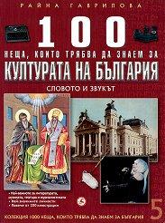 100 неща, които трябва да знаем за културата на България: Словото и звукът -