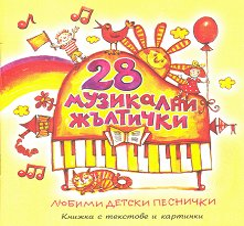 28 музикални жълтички - Любими детски песнички - компилация