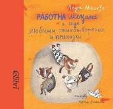 Работна Мецана и още любими стихотворения и приказки -