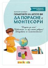 Помогнете на детето ви да порасне с Монтесори - Маржори Шнайдер -
