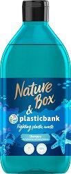 Nature Box & Plastic Bank Shampoo - Хидратиращ шампоан с кокосово масло - масло