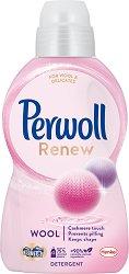 Течен перилен препарат за вълна и деликатни тъкани - Perwoll Wool & Delicates - шампоан
