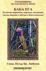 Баба Ега: Различни вярвания, народни лекувания, магии, баяния и обичаи в Кюстендилско  - Свещеник Петър Любенов - книга