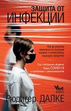 Защита от инфекции - Рюдигер Далке - книга