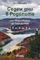 Седем дни в Родопите - Ели Иванова -