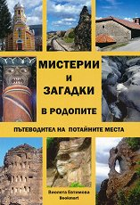 Мистерии и загадки в Родопите: Пътеводител на потайните места -