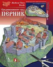 Средновековният град Перник - Хартиен модел - играчка