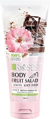 Nature of Agiva Roses Fruit Salad Shower Gel - Хидратиращ душ гел с йогурт, розова вода и шоколад - боя