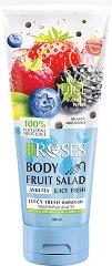 Nature of Agiva Roses Fruit Salad Shower Gel - Хидратиращ душ гел със сок от горски плодове и черен пипер - продукт