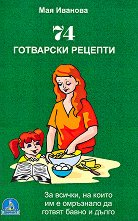 74 готварски рецепти - Мая Иванова - книга