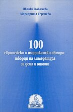 100 европейски и американски автори-творци на литературата - Иванка Ковачева, Маргарита Терзиева -