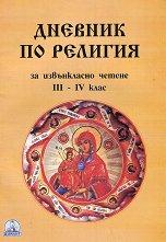 Дневник по религия за извънкласно четене за 3. и 4. клас - Захарий Дечев -